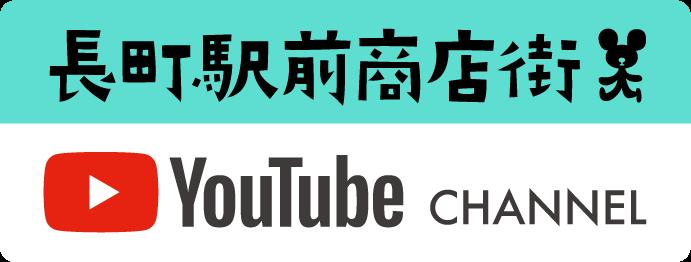 長町駅前商店街のyoutubeチャンネル